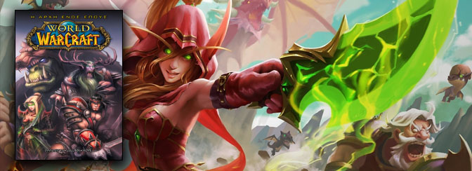 серия комиксов World of Warcraft (Уолтер Симонсон) Багровый круг