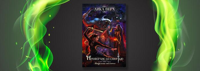 академия темных преферанс со смертью читать бесплатно