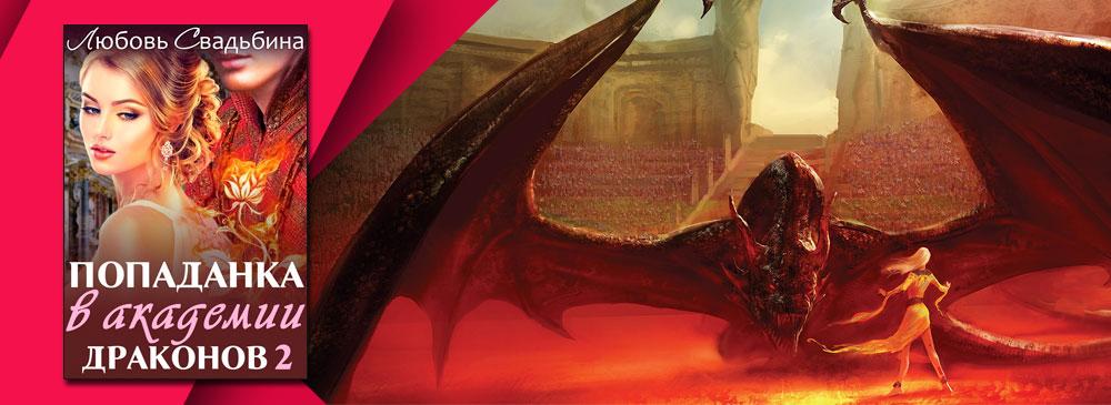 Попаданка в академии драконов 2 (Любовь Свадьбина)