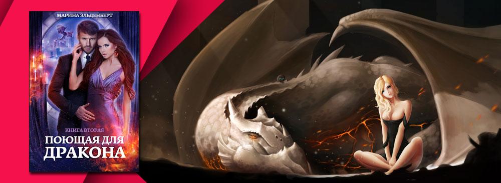 Поющая для дракона 2. Пламя в твоих руках (Марина Эльденберт)