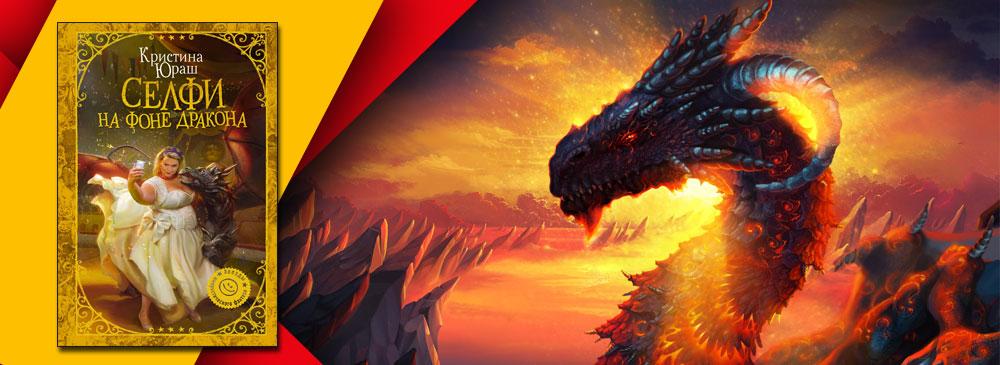 Селфи на фоне дракона (Кристина Юраш)