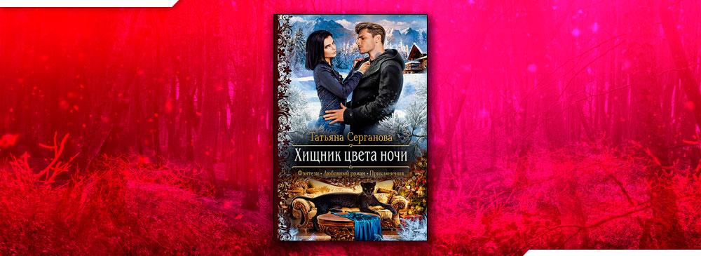 Хищник цвета ночи (Татьяна Серганова)