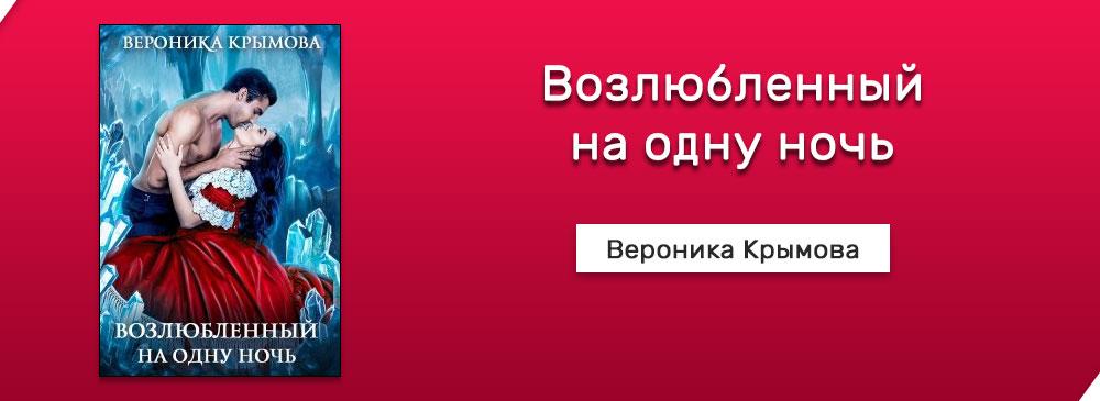 Возлюбленный на одну ночь (Вероника Крымова)