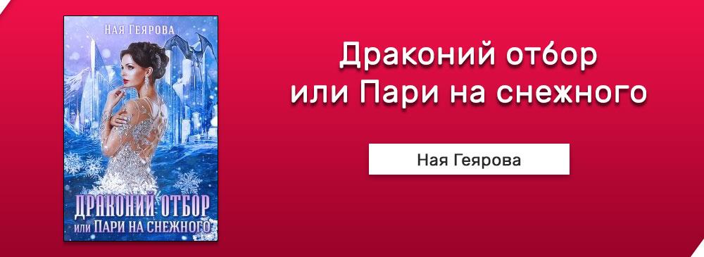 Драконий отбор или Пари на снежного (Ная Геярова)