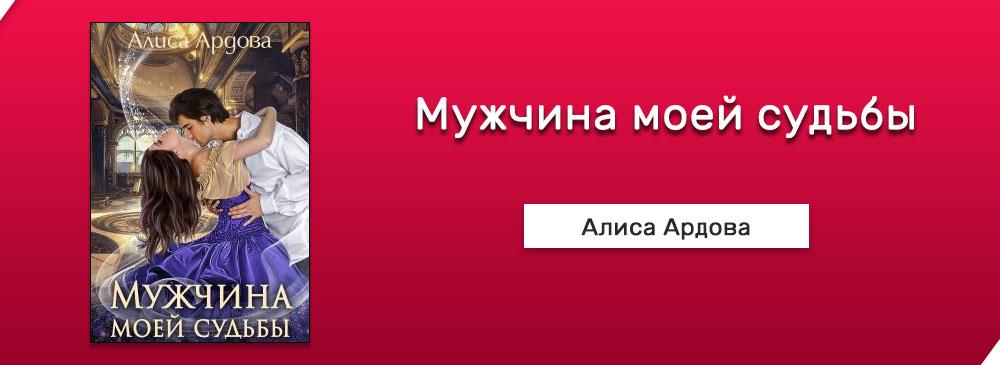 Мужчина моей судьбы (Алиса Ардова)
