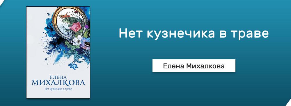 Нет кузнечика в траве (Елена Михалкова)