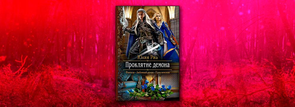 Проклятие демона (Юлия Риа)