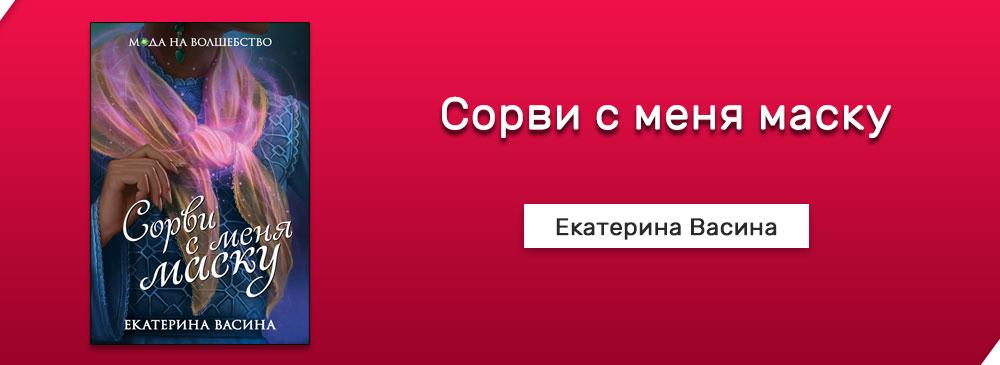 Сорви с меня маску (Екатерина Васина)