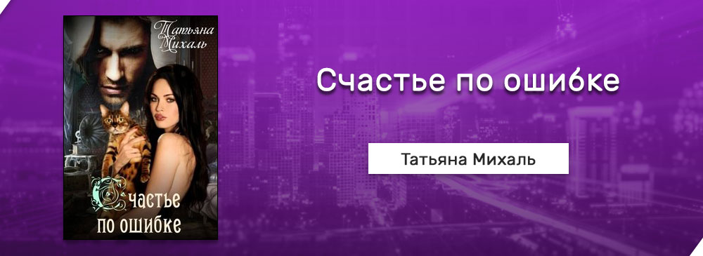 Счастье по ошибке (Татьяна Михаль)