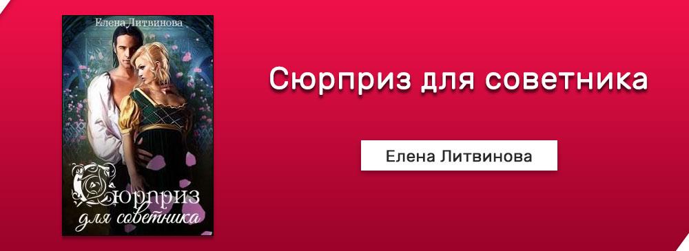 Сюрприз для советника (Елена Литвинова)