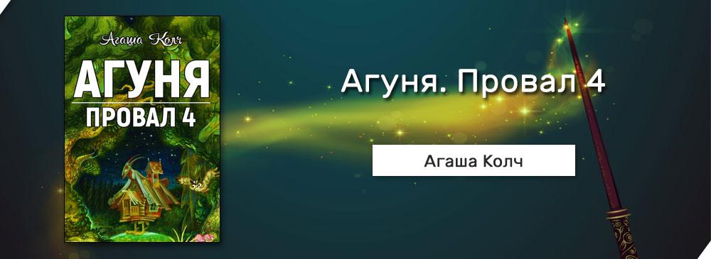 Агуня. Провал 4 (Агаша Колч)
