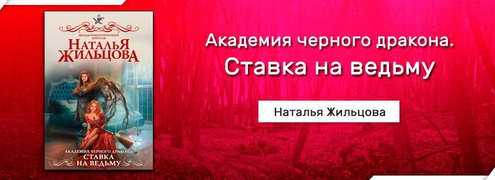 Академия черного дракона 2. Ставка на ведьму (Наталья Жильцова)