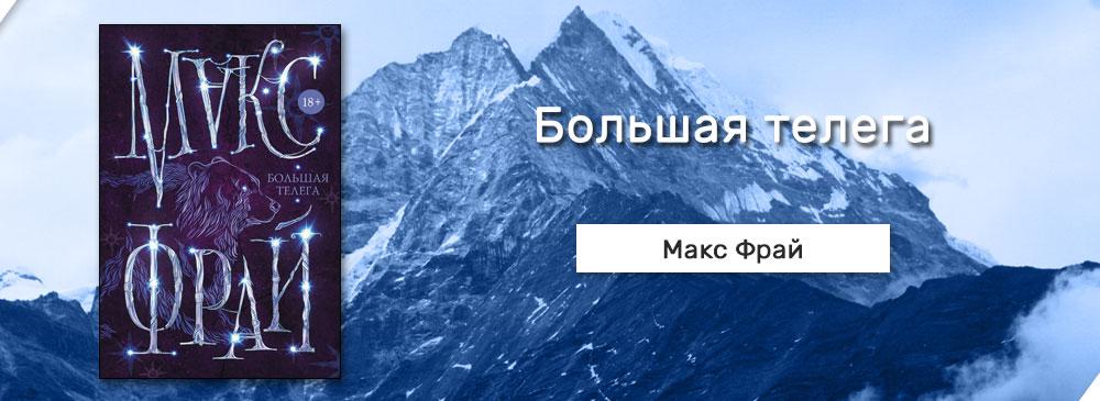 Большая телега (Макс Фрай)