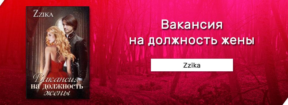 Вакансия на должность жены (Zzika)