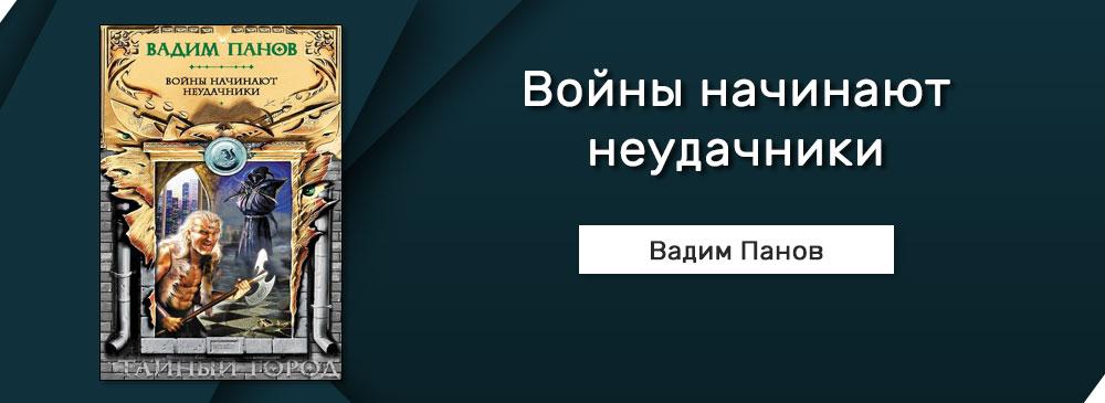 Войны начинают неудачники (Вадим Панов)