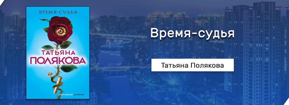 Время-судья (Татьяна Полякова)