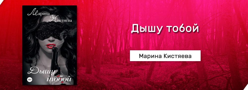 Дышу тобой (Марина Кистяева)