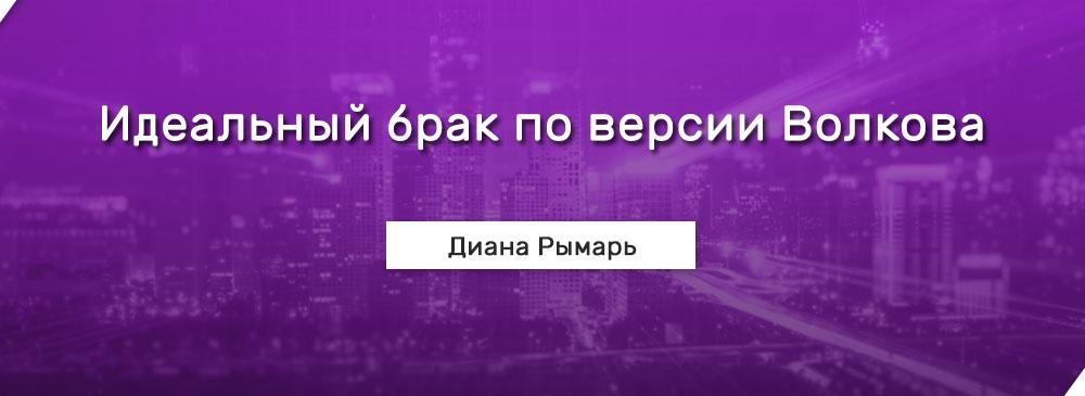 Идеальный брак по версии Волкова (Диана Рымарь)