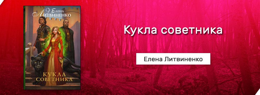 Кукла советника (Елена Литвиненко)