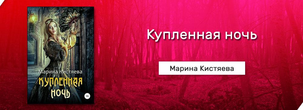 Купленная ночь (Марина Кистяева)