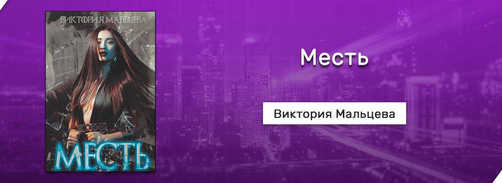 Месть (Виктория Мальцева)
