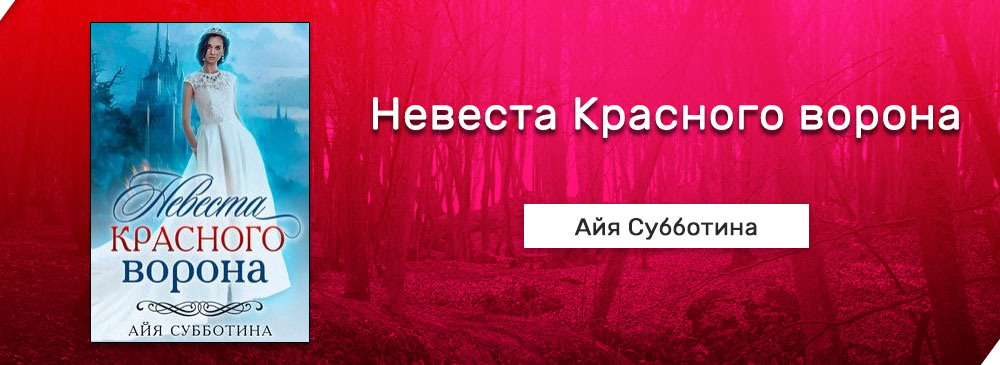 Невеста Красного ворона (Айя Субботина)