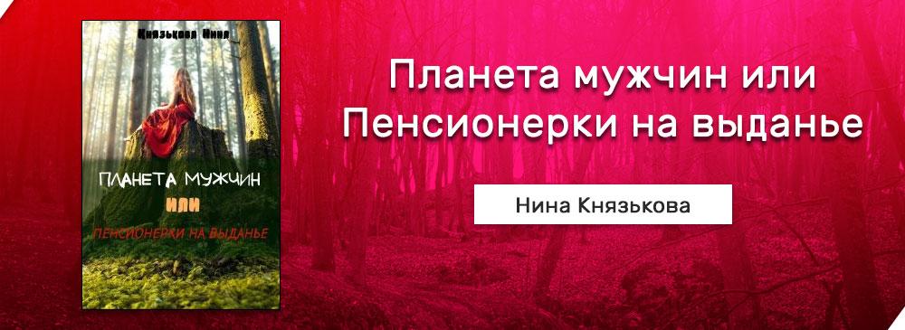Планета мужчин или Пенсионерки на выданье (Нина Князькова)