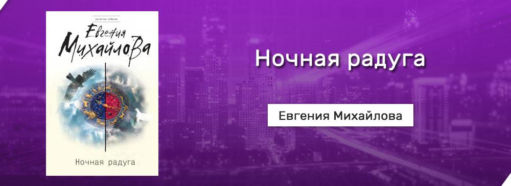 Ночная радуга (Евгения Михайлова)