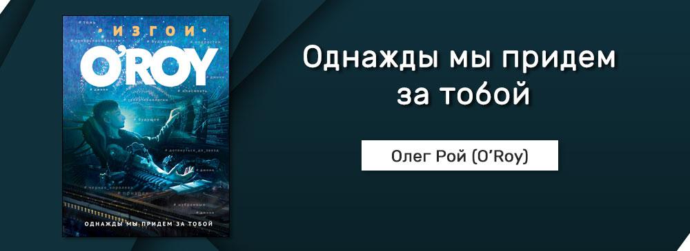 Однажды мы придем за тобой (Олег Рой)