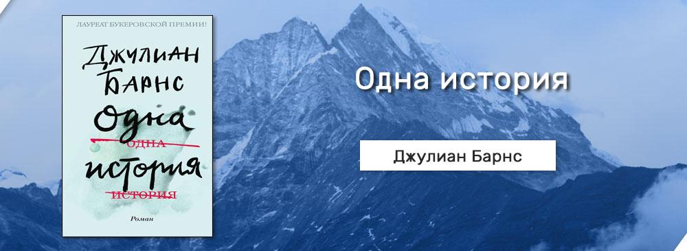 Одна история (Джулиан Барнс)