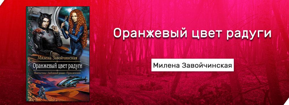 Оранжевый цвет радуги (Милена Завойчинская)