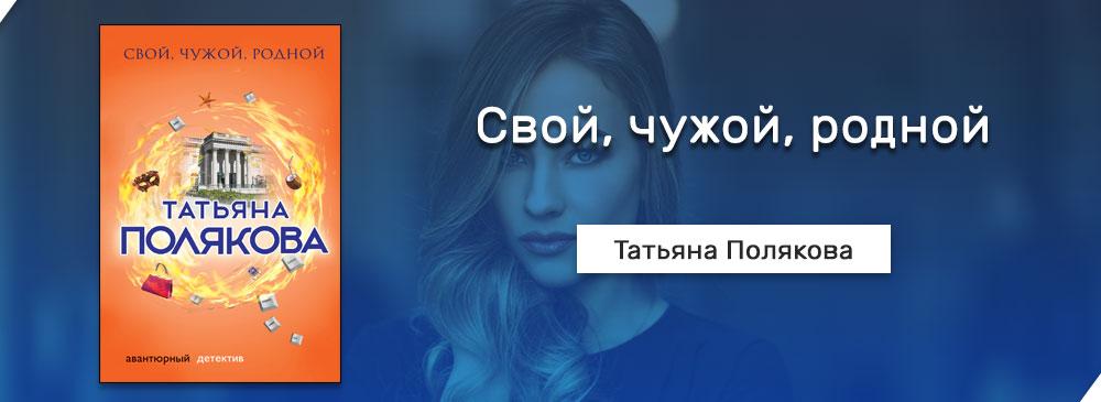 Свой, чужой, родной (Татьяна Полякова)