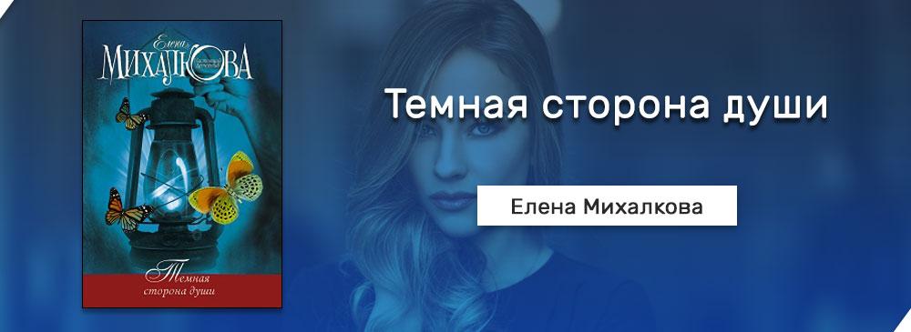 Темная сторона души (Елена Михалкова)