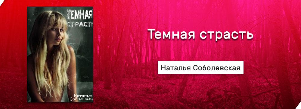 Темная страсть (Наталья Соболевская)