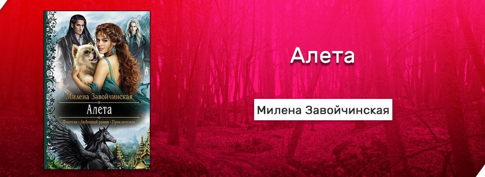 Алета (Милена Завойчинская)