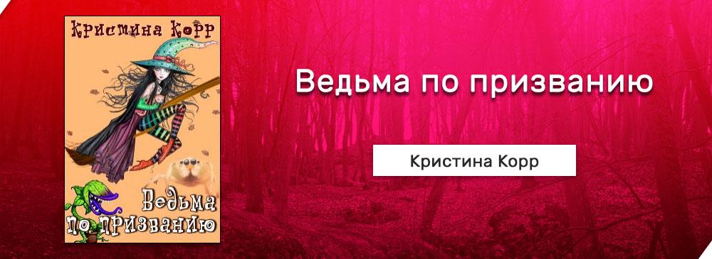 Ведьма по призванию (Кристина Корр)