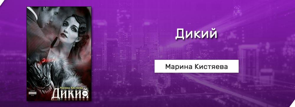 Дикий (Марина Кистяева)
