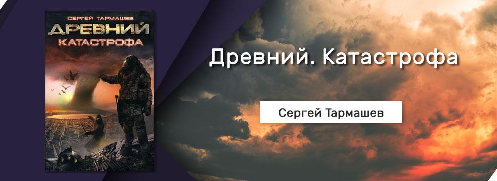 Катастрофа (Сергей Тармашев)