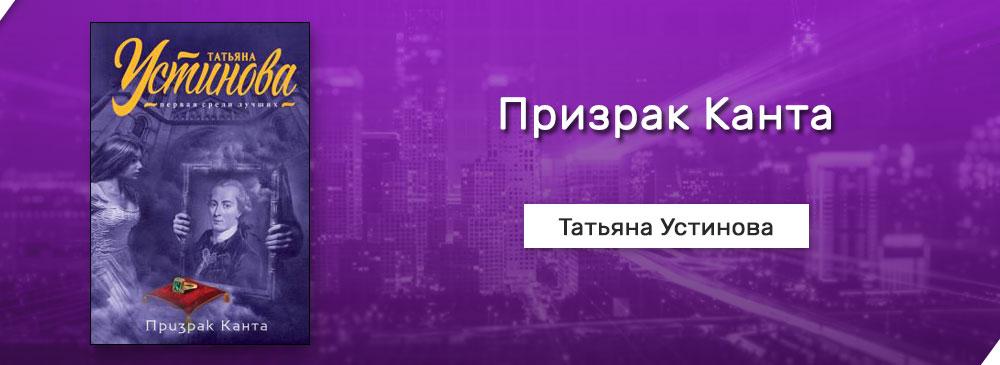 Призрак Канта (Татьяна Устинова)