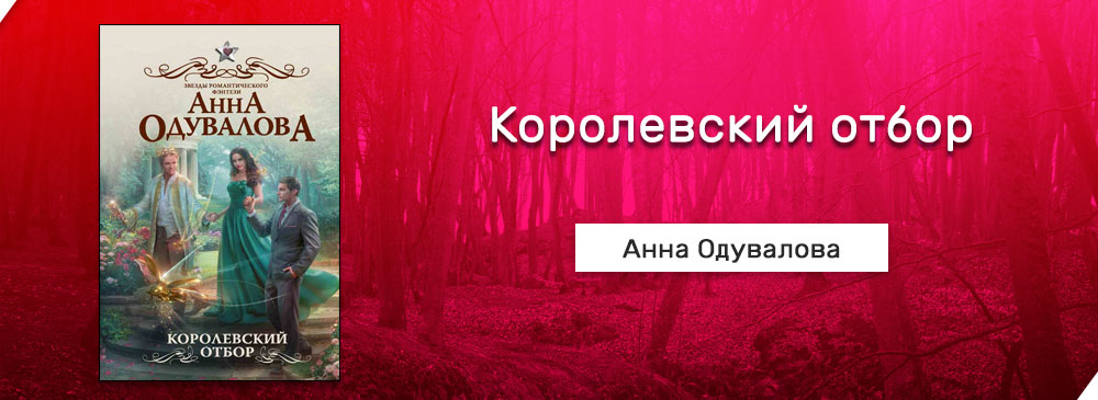 Королевский отбор (Анна Одувалова)