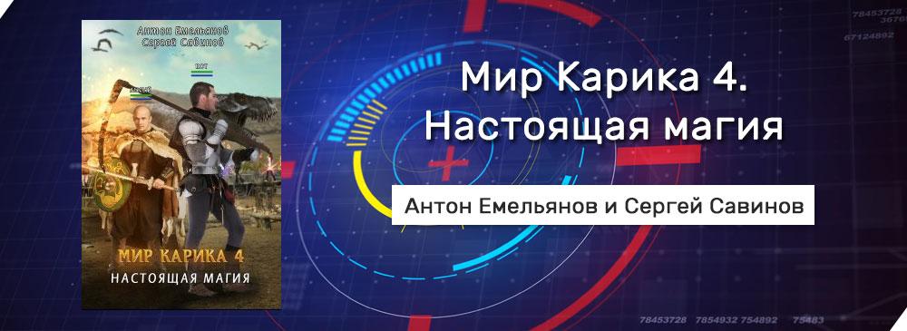 Мир Карика 4. Настоящая магия (Антон Емельянов, Сергей Савинов)