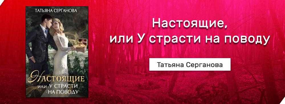 Настоящие, или у страсти на поводу (Татьяна Серганова)