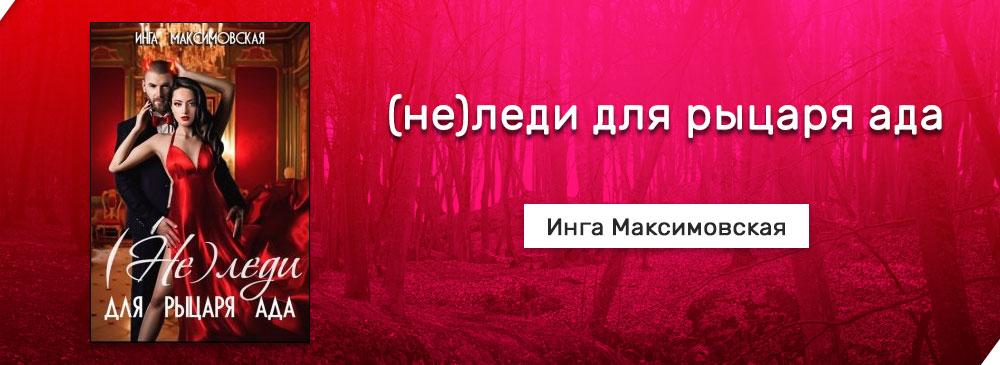 (не)леди для рыцаря ада (Инга Максимовская)