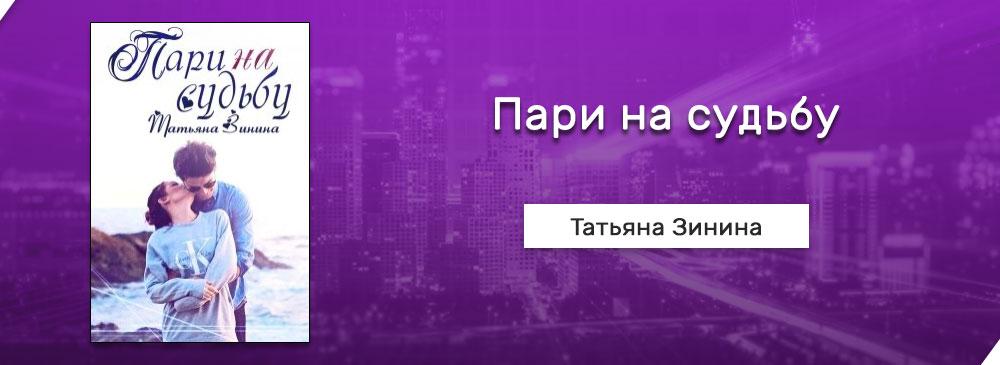 Пари на судьбу (Татьяна Зинина)