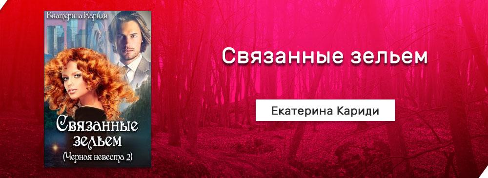 Связанные зельем (Екатерина Кариди)