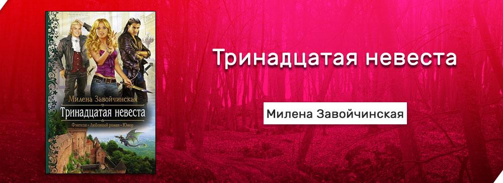 Тринадцатая невеста (Милена Завойчинская)