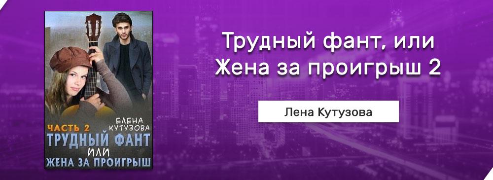 Трудный фант, или Жена за проигрыш 2 (Лена Кутузова)