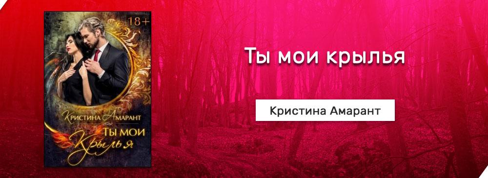 Ты мои крылья (Кристина Амарант)