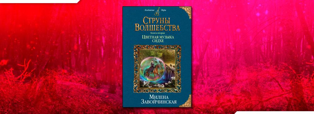 Цветная музыка сидхе (Милена Завойчинская)
