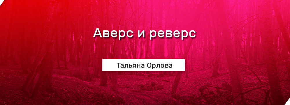 Аверс и реверс (Тальяна Орлова)